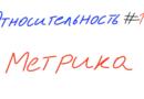 Относительность 16 — Метрика в общей теории относительности