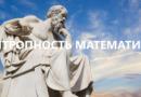 Антропность математики
