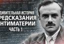 Удивительная история предсказания антиматерии #1