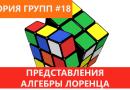 Теория групп 18 — Представления алгебры Лоренца