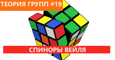 Теория групп 19 — Спиноры Вейля